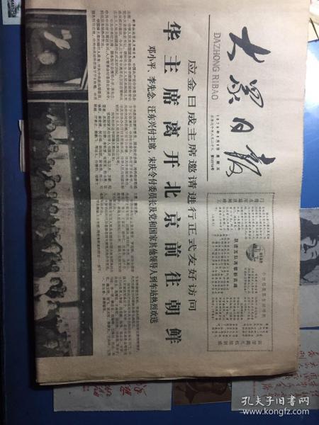 大众日报(1——4版)1978.5.5