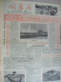 早期4开原版报纸合订本:健康报(1992年10月、11月、12月,三个月全)----馆藏品佳、可做生日报资源