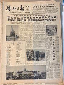 广西日报       1984年12月12日 1*百色起义龙州起义55周年纪念暨:李明瑞.韦拔群烈士塑像揭幕典礼昨日在南宁举行 168元。