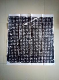 馆藏早唐(唐张府君志铭),书法朴拙稚趣、率意自然