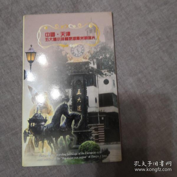 中国 天津五大道小洋楼旅游风光明信片(10枚全)