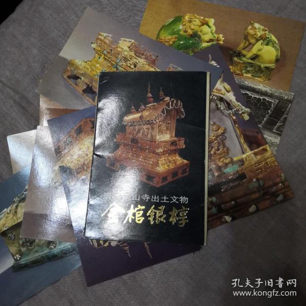 金棺银椁明信片(全10张)