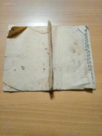 特别有意思的清代手抄本《印绶论》一册全!