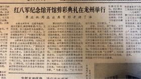 广西日报       1985年2月2日 1*红八军纪念馆剪彩典礼在龙舟举行。 45元