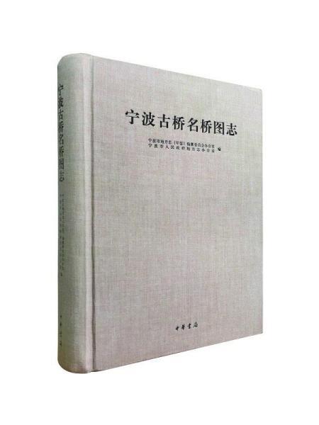 宁波古桥名桥图志