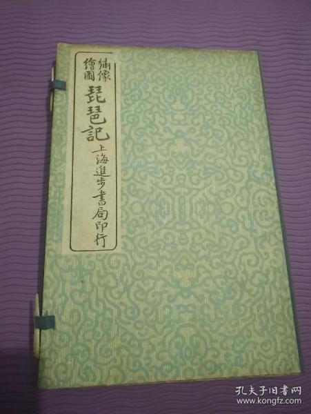 民国石印,传奇小说《绣像绘图琵琶记》两册六卷全,多副精美绣像,难得近全品。