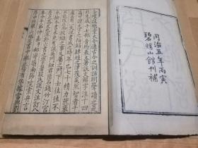清同治五年碧螺山馆本《段氏说文注订》,八卷二册一套全,精写刻。