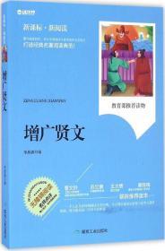 新课标·新阅读:增广贤文