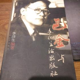 著名作家巴金的胞弟李济生签名赠送著名作家碧野,永久保真,假一赔百。