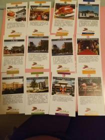 书签   北京东城旅游一套12枚