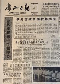 广西日报       1985年9月10日 1*热烈庆祝第一个教师节。 128元