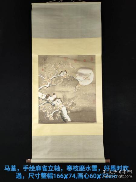 马荃,手绘麻雀立轴,寒枝㦄水雪,好风时吹过,尺寸整幅166✘74,画心60✘72cm