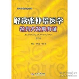 解读张仲景医学经方六经类方证(第二版)