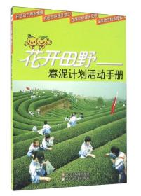 花开田野——春泥计划活动手册