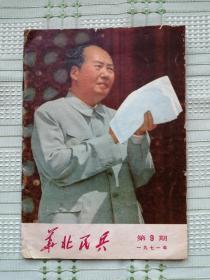 ★ 文革时期的《华北民兵》1971年第9期 ★