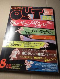 80年代日刊Out