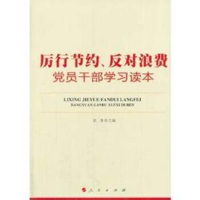 正版现货 厉行节约、反对浪费党员干部学习读本 袁鲁 人民出版社 9787010129693 书籍 畅销书