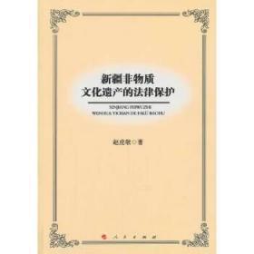 正版现货 新疆非物质文化遗产的法律保护 赵虎敬 人民出版社 9787010129600 书籍 畅销书