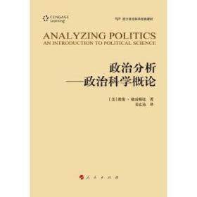 正版现货 政治分析------政治科学概论  埃伦格雷斯比著 人民出版社 9787010129440 书籍 畅销书