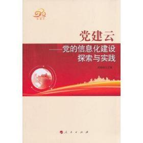 正版现货 党建云——党的信息化建设探索与实践 芮晓武  人民出版社 9787010129365 书籍 畅销书