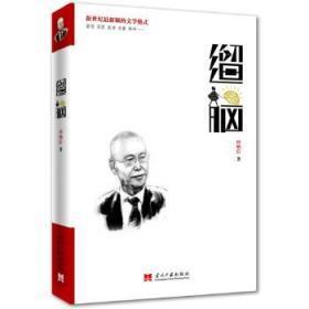 正版现货 遛脑 田炳信 当代中国出版社 9787515404561 书籍 畅销书