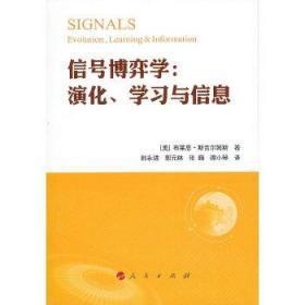 正版现货 信号博弈学:演化、学习与信息 布莱恩斯吉尔姆斯,韩永进,郭元林  人民出版社 9787010129105 书籍 畅销书