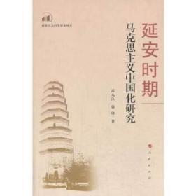正版现货 延安时期马克思主义中国化研究 高九江,韩琳 人民出版社 9787010129006 书籍 畅销书