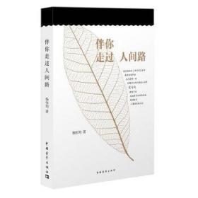 正版现货 伴你走过人间路 杨恒均 中国青年出版社 9787515319797 书籍 畅销书
