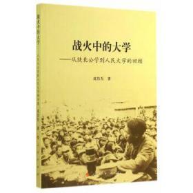 正版现货 战火中的大学—从陕北公学到人民大学的回顾 成仿吾 人民出版社 9787010128740 书籍 畅销书