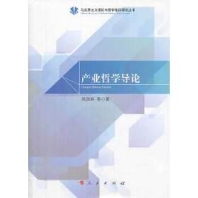 正版现货 产业哲学导论 吴国林 人民出版社 9787010128702 书籍 畅销书