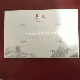 首套红色旅游系列卡——中国银行旅游卡。三层秀美/人杰地灵/这是中华大地。汲日月之辉。取万物之灵。孕育出的绮丽风光/人间胜景