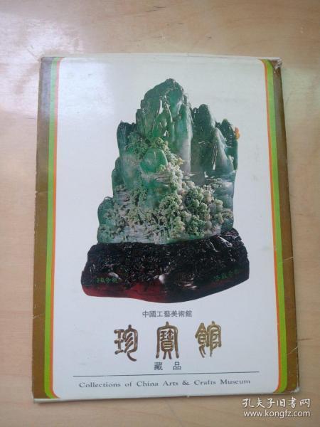 中国工艺美术馆 珍宝馆藏品 明信片10张全