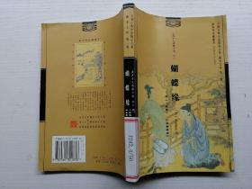 古典十大情缘小说之六:蝴蝶缘
