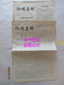 阳明集邮——1997年总第4、7期共2份
