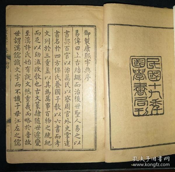 康熙字典,民国19年版。12册全(厚22公分)