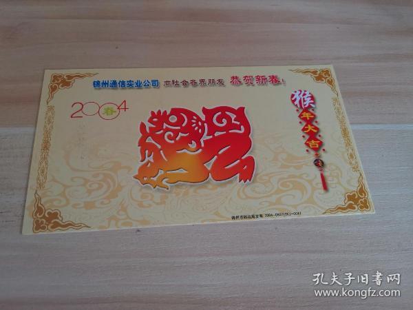 企业金卡一锦州通信公司生肖猴年贺年有奖明信片