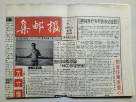 集邮报 1995年1月25日 第7期(总第350期)
