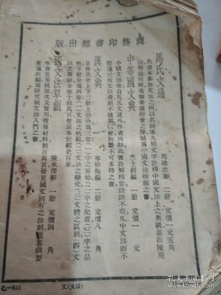 辞源二册(民国版)