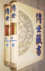 传世藏书.子库.兵书 1-2(全二册)
