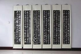 孔庙碑帖拓片 苏东坡后赤壁赋六条屏 苏轼行书 拓片碑帖 已装裱版