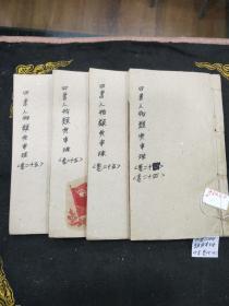 四书人物类典串珠