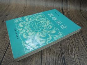 二手】西海乐论-青海人民出版-张谷密-25开306页-1991初版一刷-7品