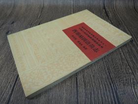 二手】西部裕固语简志-民族出版-陈宗振.雷选春-25开182页-1985初版一刷-7品