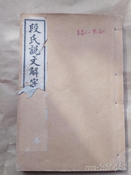 《段氏说文解字注》(全套共32卷)