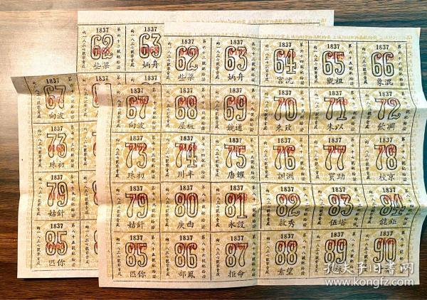 民国时期票证 二大张相同