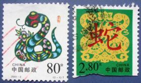 2001-2,第二轮邮票生肖蛇全套邮票2张--早期全套邮票甩卖--实物拍照--永远保真