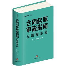 合同起草审查指南:三观四步法