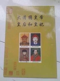 大清国皇皇帝皇后和皇妃