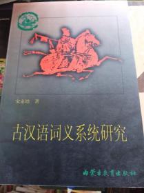 古汉语词义系统研究  00年初版