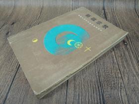 二手】新疆宗教-新疆人民出版-李秦玉-25开279页-1989初版一刷-7品